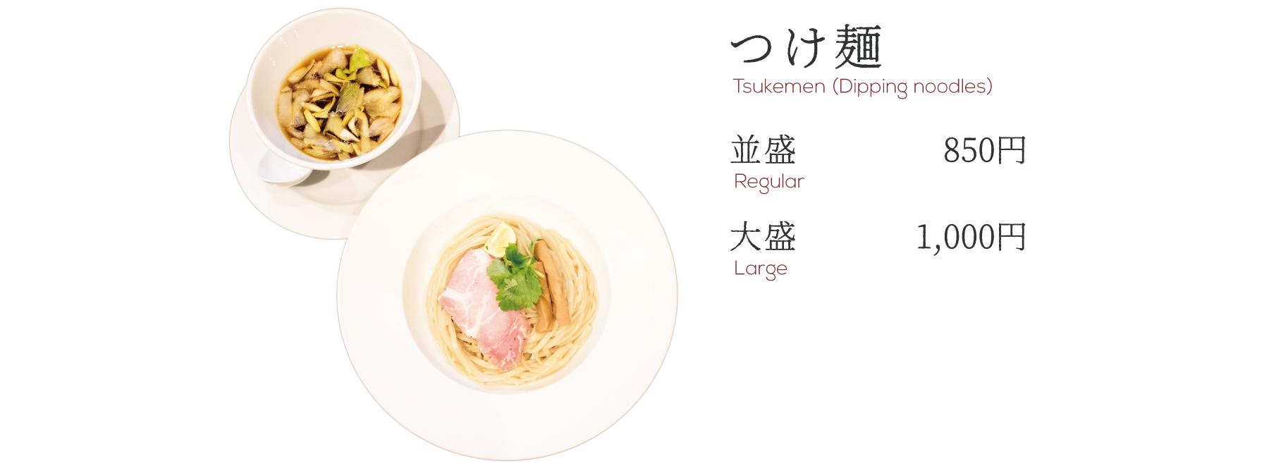 つけ麺並盛り850円、大盛1,000円
