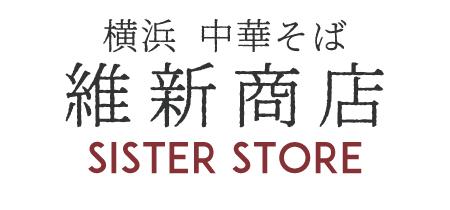 横浜中華そば維新商店
