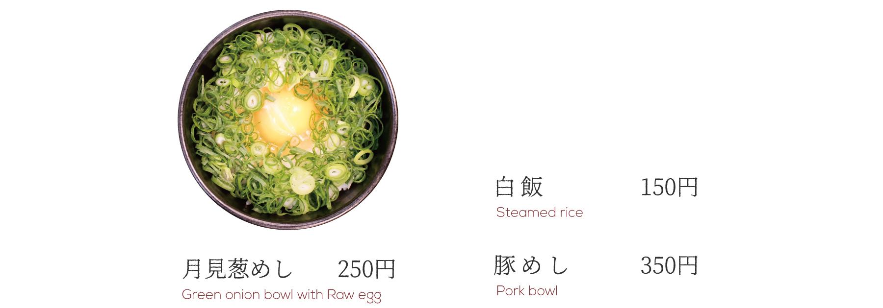 白めし150円、豚めし350円、月見葱めし250円