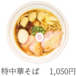 特中華そば1,050円